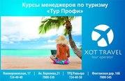 Курсы по туризму ТурПрофи в Одессе!