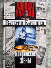 А.Маринина. В.Смирнов.