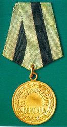 Медали,  ордена,  наградные документы.