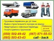 Перевозка личных вещей Одесса. Перевезти личные вещи в Одессе
