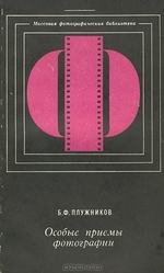 Книги по фотоискусству и технике съемки