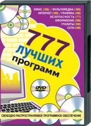 777 лучших программ