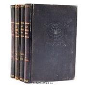 Малый энциклопедический словарь 4 тома