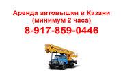 Аренда автовышки в Казани (минимум 2 часа). 8-917-859-0446 Алексей