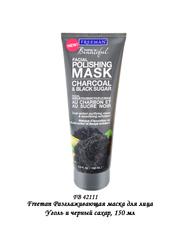 Выравнивающая маска Уголь и Черный сахар Freeman 150 мл