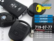 Автомобильные ключи с чипом в Одессе
