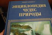 Энциклопедия чудес природы