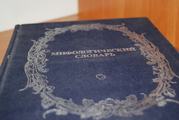 Мифологичский словарь