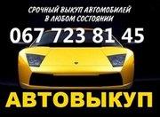 Аvtovukyp 067-723-81-45