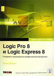 Книга  Д. Намани Logic Pro 8 и Logic Express 8 (+DVD)