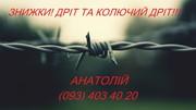 Сетка рабица,  проволока. Доставка по Украине БЕСПЛАТНА!