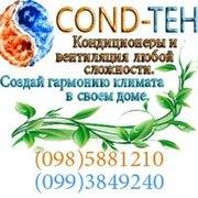 Продажа и монтаж кондиционеров в Одессе.