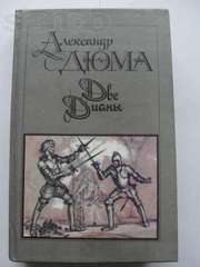 Роман  Две Дианы.