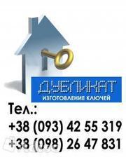 Аварийное открывание замков в г. Ильичевск,  мастерская «Дубликат»
