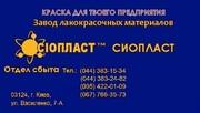 Эмаль ПФ+132 МР феррокор- эмаль« ПФ+132 МР,  эм)ль ПФ- 132 МРΩ   i.Гру