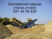 Беляевский песок, отсев с карьера по лучшим ценам  Беляевка , Одесская о