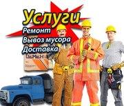 Вывоз строительного мусора, вывоз мусора,  вывоз хлама в Одессе