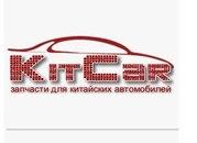 KitCar - запчасти для китайских авто
