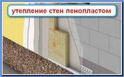 Утепляем стены пеноблоком Одесса (лицензия)