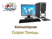 Компьютерная помощь, Ремонт компьютеров
