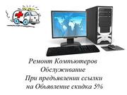 Компьютерная помощь, Ремонт компьютеров. Скидка 5%