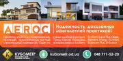 Газобетон AEROC в Одессе