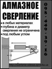 Алмазное сверление отверстий 098 449 39 16 Украина г.Одесса