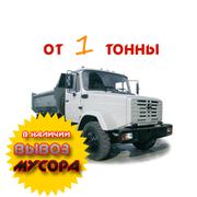 Вывоз строительного мусора в мешках Одесса