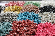 Продажа вторичных полимеров полиэтилен ПВД,  ПНД,  линейный полиэтилен,