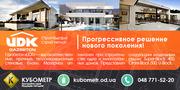 Газобетон UDK в Одессе
