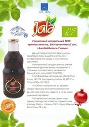 Гранатовый сок  прямого отжима,  органический,  с Азербайджана в Украине