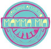 Туристическое агенство Мама Миа