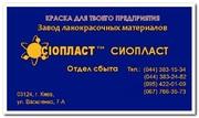 ГРУНТОВКА ЭП-057 ГРУНТОВКА ФЛ-03К ЭП-057ФЛ-03К ГРУНТОВКА 057-ЭП  Грун