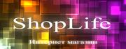 Интернет магазин брендовой одежды Shoplife.od.ua