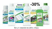 Высококачественная продукция для мытья,  стирки и уборки дома!!!