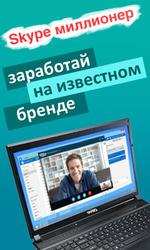 Тeперь даже Skype можeт принoсить дeньги.