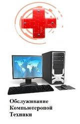 Ремонт компьютеров,  Установка Windows Одесса и область.