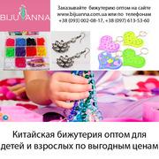 Оптовый магазин bijuanna.com.ua предлагает широкий выбор бижутерии