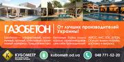 Продажа газобетона Одесса