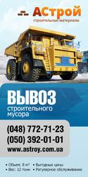 Услуги по вывозу мусора в Одессе