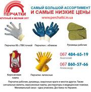 Рабочие перчатки по оптовым ценам со склада в Одессе