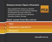 Натяжные потолки в Одессе от компании PTLK