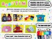 Детская одежда от интернет-магазина Babytim.com.ua