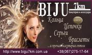 Bigu7km бижутерия оптом с доставкой по Украине