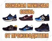 Кожаная мужская обувь от производителя. Без посредников.
