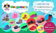 Качественная детская обувь ТМ Шалунишка