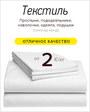 Текстиль (простынь,  пододеяльник,  наволочка,  одеяло