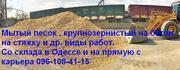 Крупнозернистый песок вознесенский  мытый со склада в Одессе.Доставка.