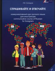 Продам учебник по русскому языку для иностранцев