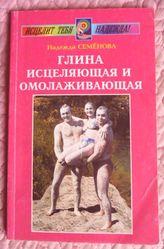 Глина исцеляющая и омолаживающая. Автор: Надежда Семёнова.
